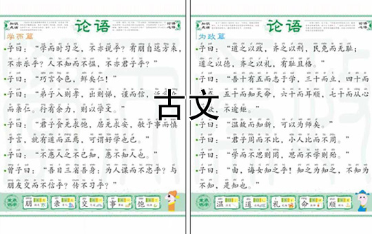 Classical Chinese vs. Modern Chinese
